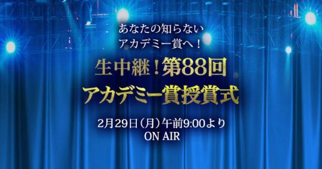 画像: 生中継! 第88回アカデミー賞授賞式