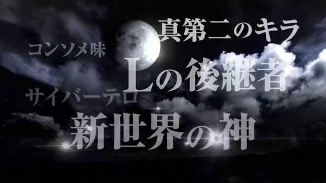 画像: 映画『デスノート 2016』(仮) 特別映像 youtu.be