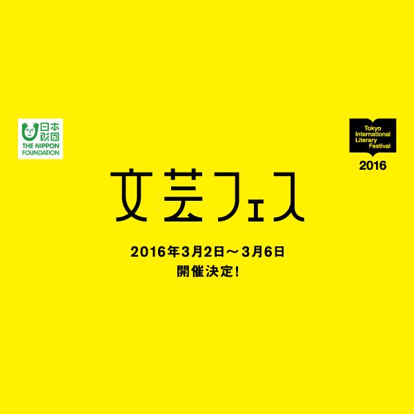 画像: Tokyo International Literary Festival   東京国際文芸フェスティバル