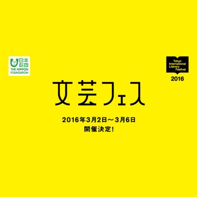 画像: Tokyo International Literary Festival | 東京国際文芸フェスティバル