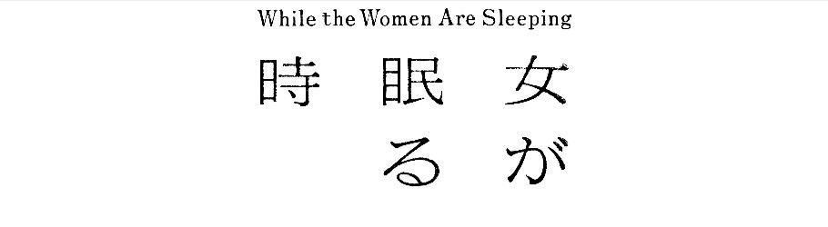 画像: 映画『女が眠る時』公開記念 ウェイン・ワン監督トークショー