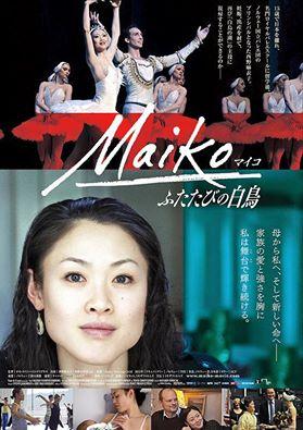 画像: 映画『Maiko ふたたびの白鳥(原題: Maiko: Dancing Child)』