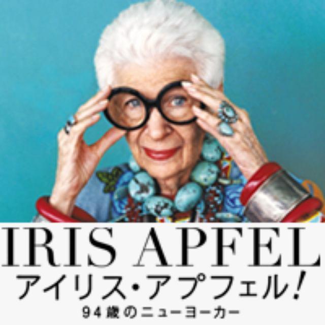 画像: 映画「アイリス・アプフェル! 94歳のニューヨーカー」