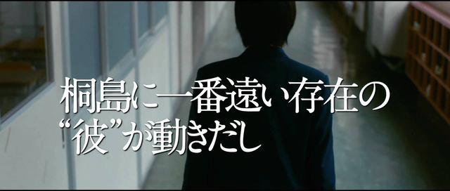 画像: 映画『桐島、部活やめるってよ』予告編 youtu.be