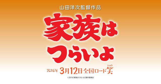 画像: 山田洋次監督作品『家族はつらいよ』公式サイト
