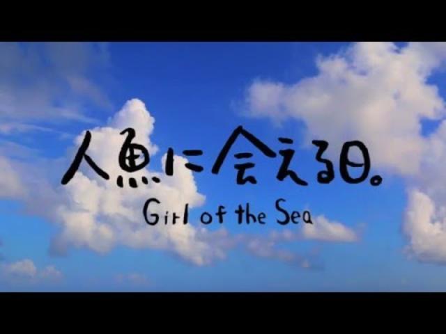 画像: 「人魚に会える日。」劇場予告編 youtu.be