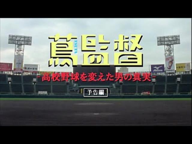 画像: 蔦監督 予告編 youtu.be