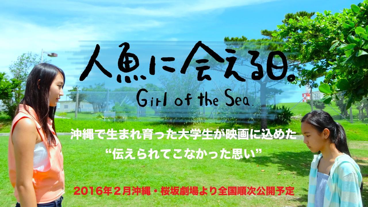 画像: 映画「人魚に会える日。」オフィシャルサイト