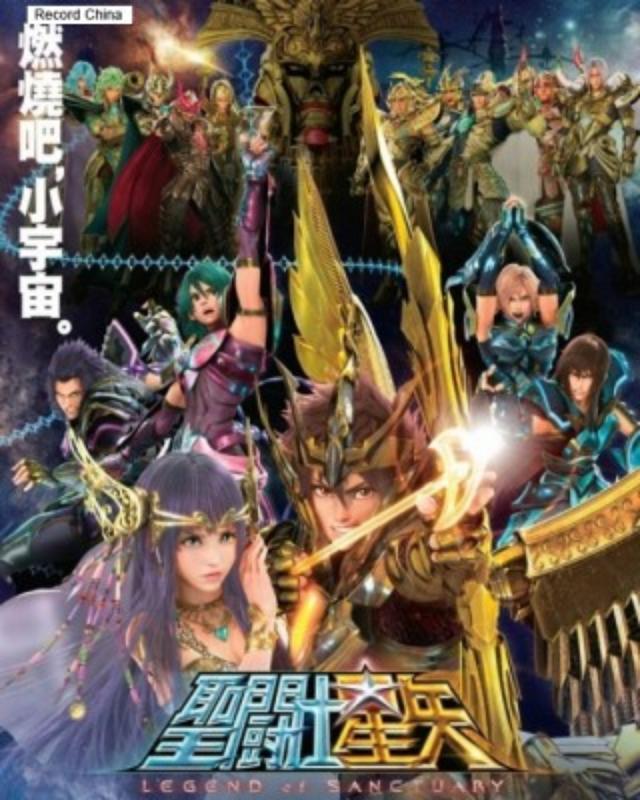 画像: 中国で初上映の「聖闘士星矢」が好調!初日は興行ランキング2... -- RecordChina