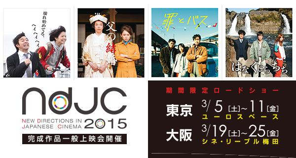 画像: 文化庁委託事業『ndjc:若手映画作家育成プロジェクト』