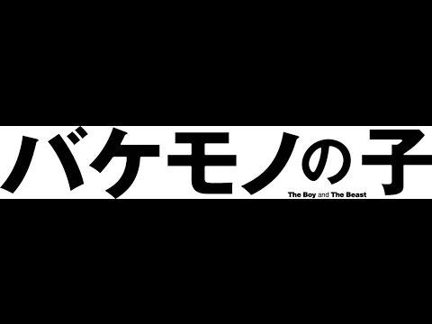画像: 「バケモノの子」予告 youtu.be