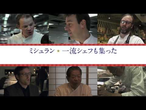 画像: 映画『99分,世界美味めぐり』予告編 www.youtube.com