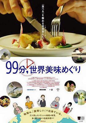 画像: 映画『99分,世界美味めぐり(原題: Foodies)』