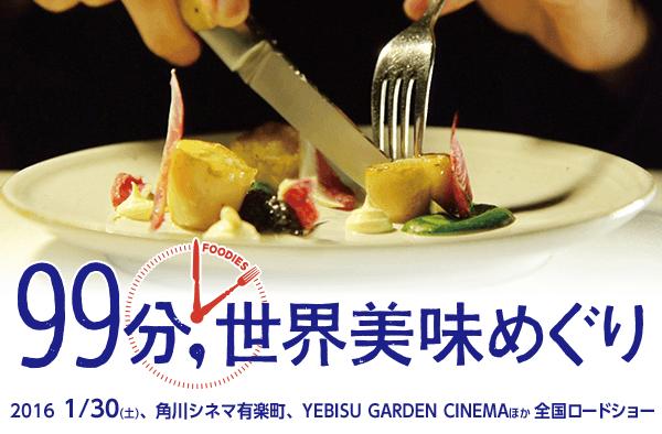 画像: 2016.1.30 公開 映画『99分,世界美味めぐり』公式サイト