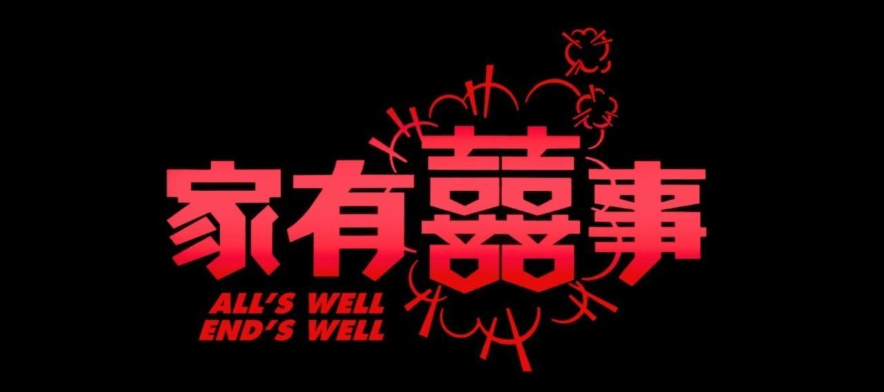 画像: 《家有囍事》 高清預告 All's Well End's Well HD Trailer (1992) youtu.be