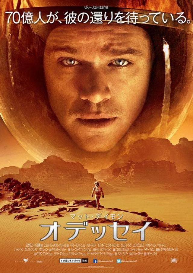 画像: 映画『オデッセイ(原題: The Martian)』
