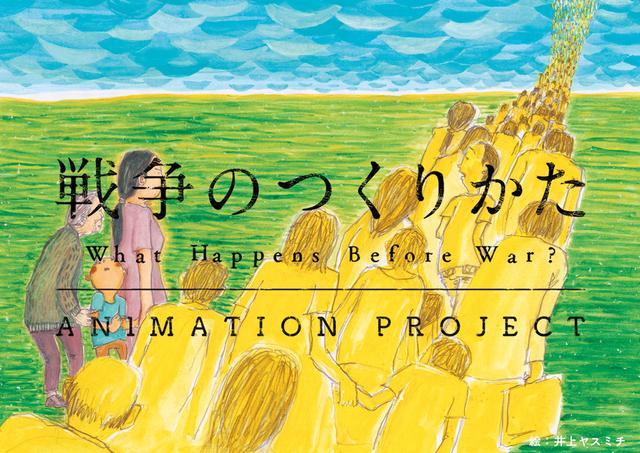 画像: 戦争のつくりかたアニメーションプロジェクト特設サイト
