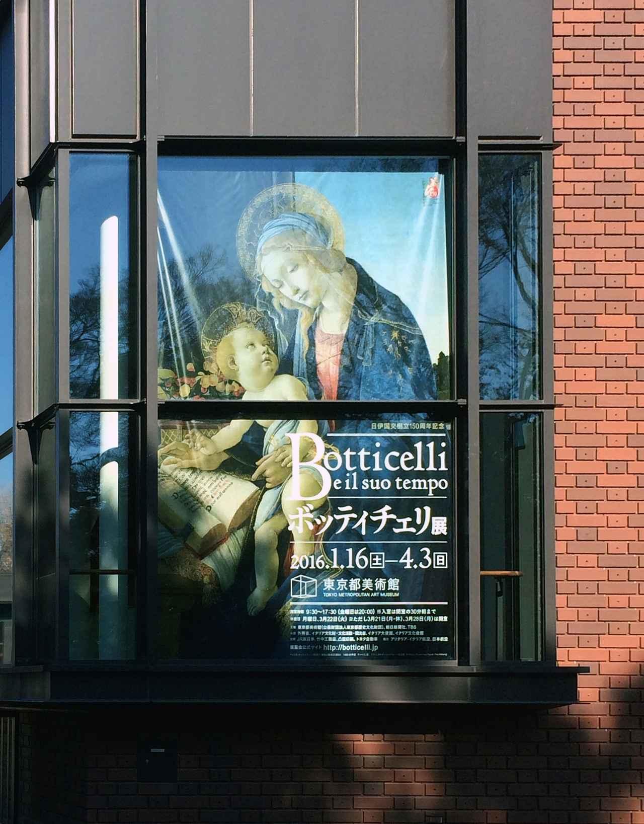 画像: 聖母子(書物の聖母) サンドロ・ボッティチェリ 1482-83年頃 ミラノ、©ポルディ・ペッツォーリ美術館 photo©cinefil(以下全ての写真)