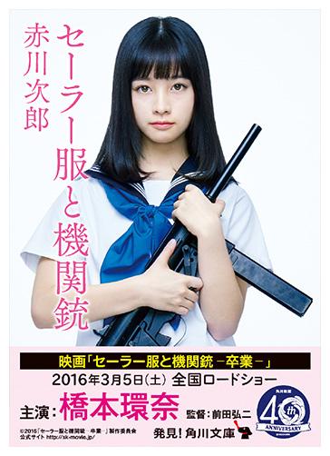 画像: 映画監督 旦 雄二の☆それはEIGAな!  Cool! It's a movie! by DAN Yuji   ♯26(通算 第45回)  映画『セーラー服と機関銃  -卒業- 』を鑑賞して