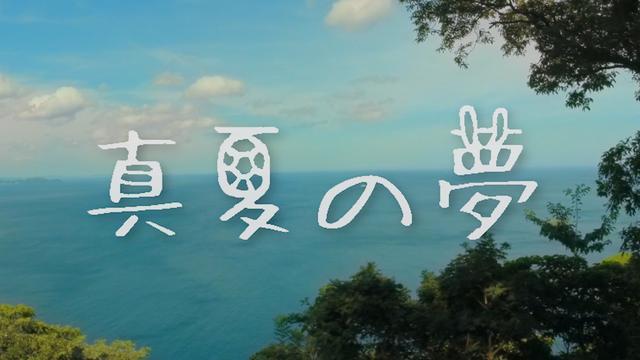 画像: 映画 「真夏の夢」 予告編 youtu.be