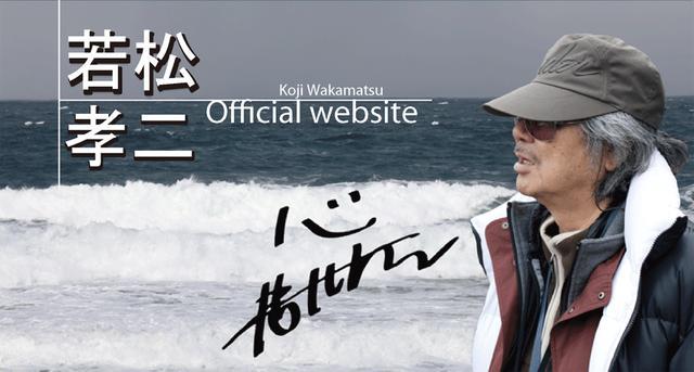 画像: 映画監督 若松孝二 公式サイト