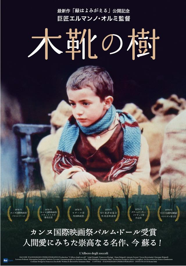 画像1: カンヌ国際映画祭最高賞パルム・ドールを始め、世界の映画賞を受賞。 映画史に清冽な光をはなつ伝説の名作が、四半世紀の歳月を経て再公開!