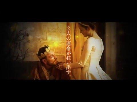 画像: 5.13公開 映画『マクベス』予告編 youtu.be