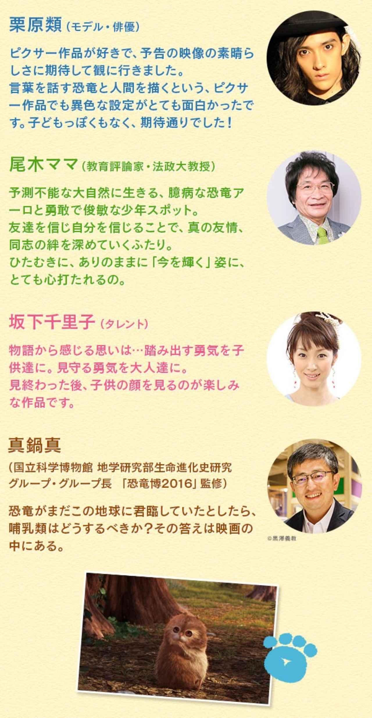 画像4: www.disney.co.jp