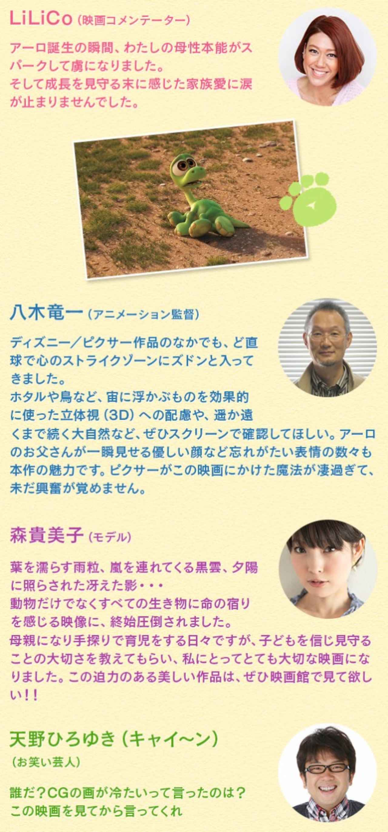 画像3: www.disney.co.jp