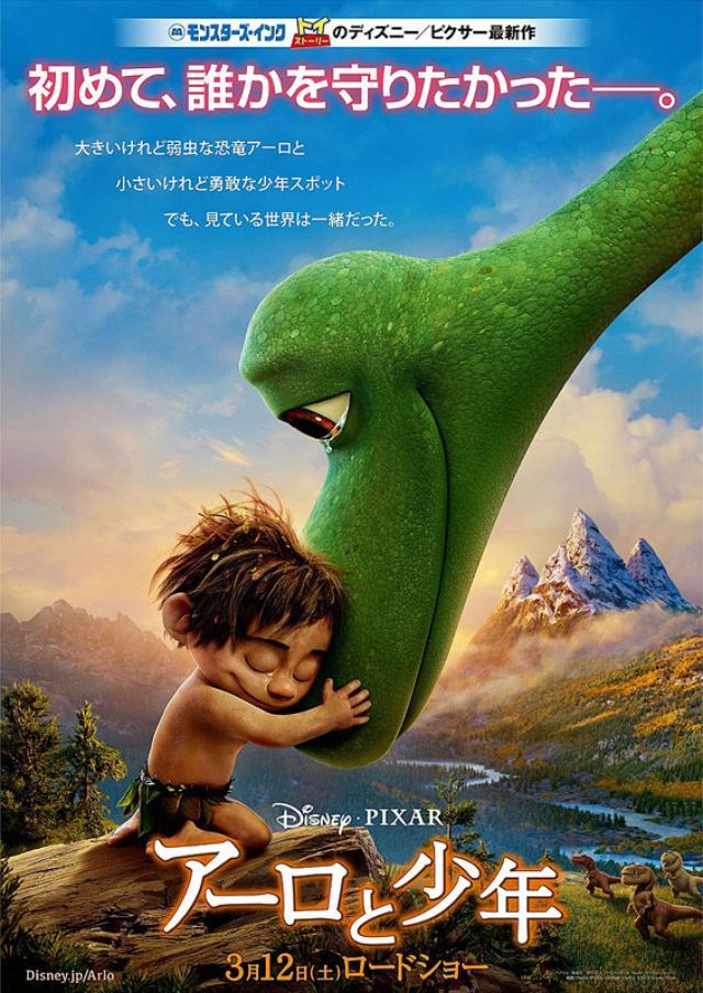 画像: (C)2016 Disney/Pixar. All Rights Reserved.