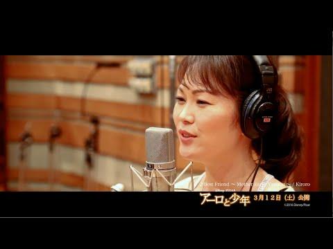 画像: Kiroro - Best Friend ~Mother Earth Version~ ※ディズニー/ピクサー 「アーロと少年」日本版エンドソング youtu.be