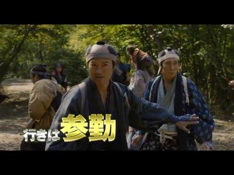 画像: 「超高速!参勤交代 リターンズ」特報(WEB版) youtu.be