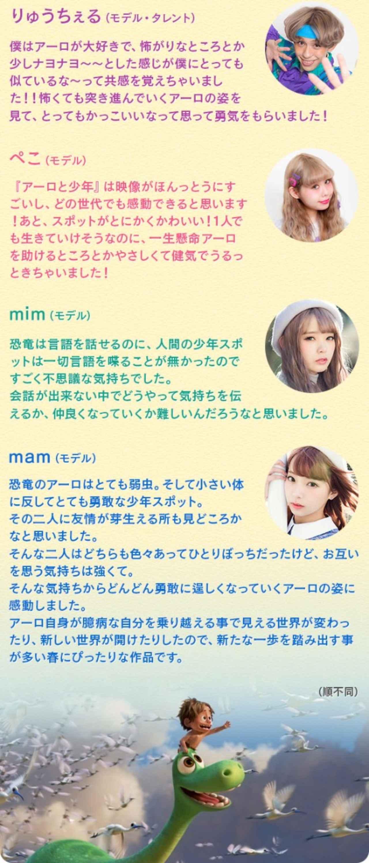 画像5: www.disney.co.jp