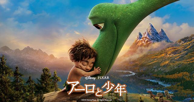 画像: アーロと少年|映画|ディズニー|Disney.jp |