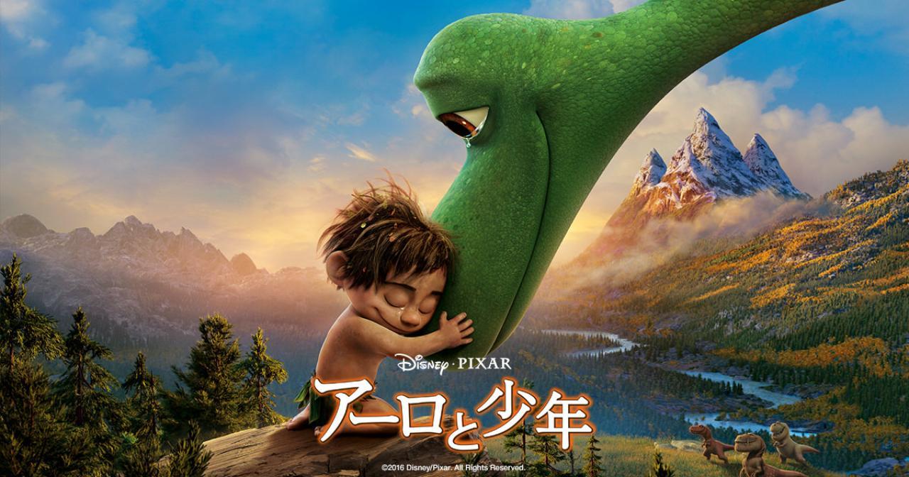 画像: アーロと少年 映画 ディズニー Disney.jp  