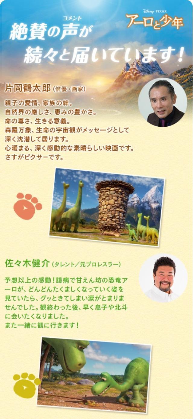 画像2: www.disney.co.jp