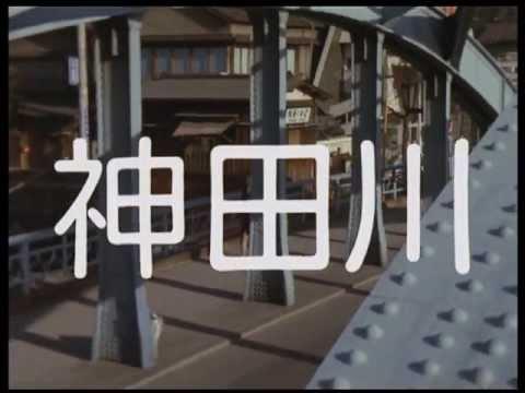 画像: 『神田川』 予告編 youtu.be