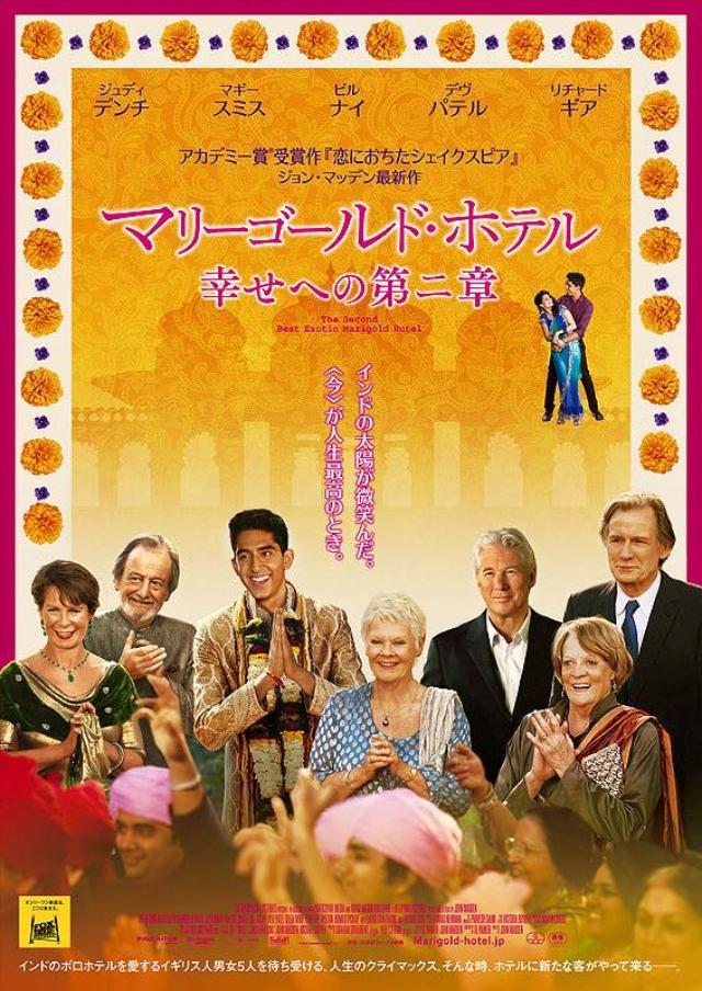 画像: 映画『マリーゴールド・ホテル 幸せへの第二章』 (原題: The Second Best Exotic Marigold Hotel)