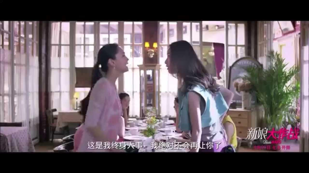 画像: 新娘大作战 Bride Wars 2015 喜剧电影预告片 youtu.be