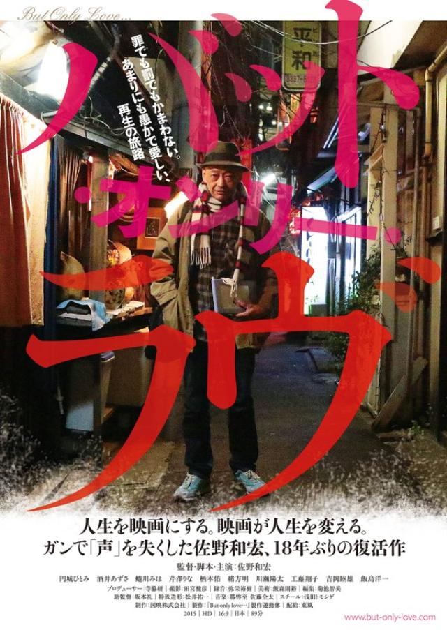 画像: 18年ぶりの復活!ガンで声をなくした佐野和宏が帰ってきた。脚本、監督、主演!魂の声を聞け!!!『バット・オンリー・ラヴ』