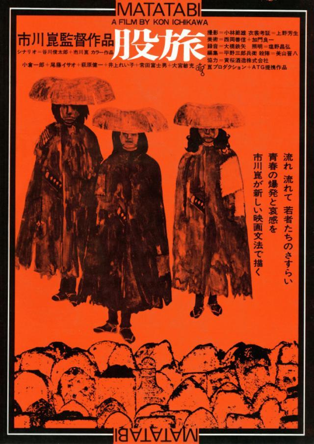 画像: http://movies.yahoo.co.jp/movie/ 股旅/144316/