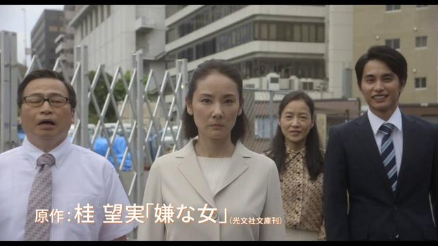 画像: 映画『嫌な女』 予告編 youtu.be