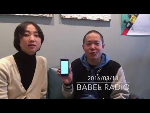 画像: 0313BABEL RADIOアフタートーク www.youtube.com