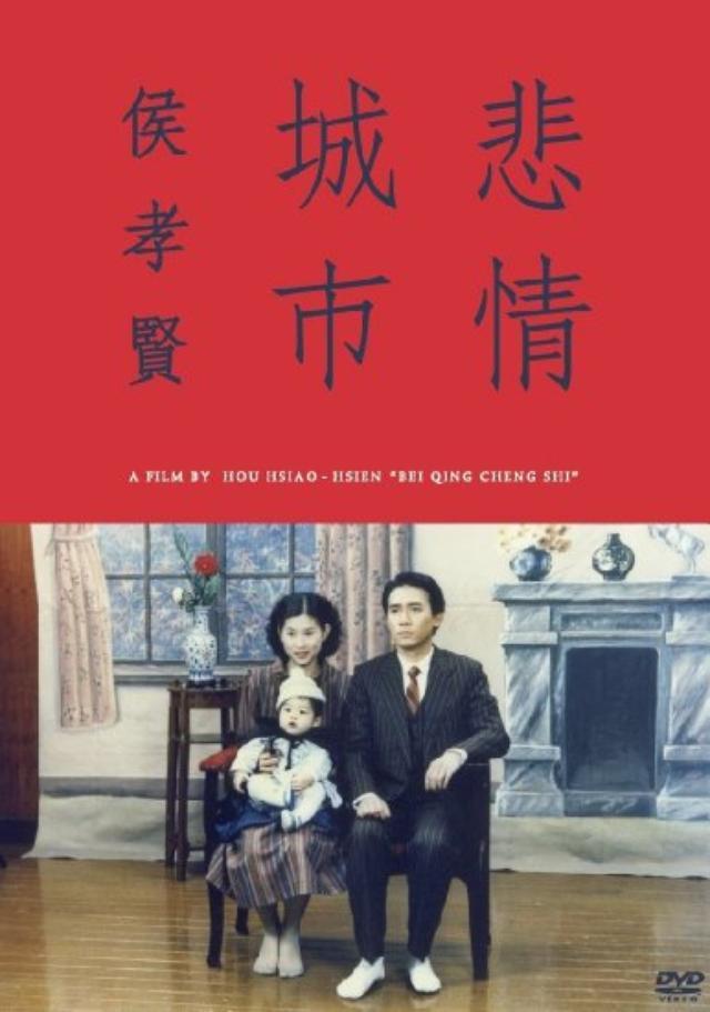 画像: http://www.amazon.co.jp/悲情城市-DVD-李天禄/dp/B00JLY0K1K