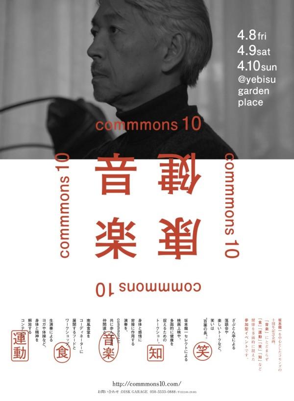 画像: 4/2(土)より commmons10健康音楽 爆音映画祭を開催します! | boid.net