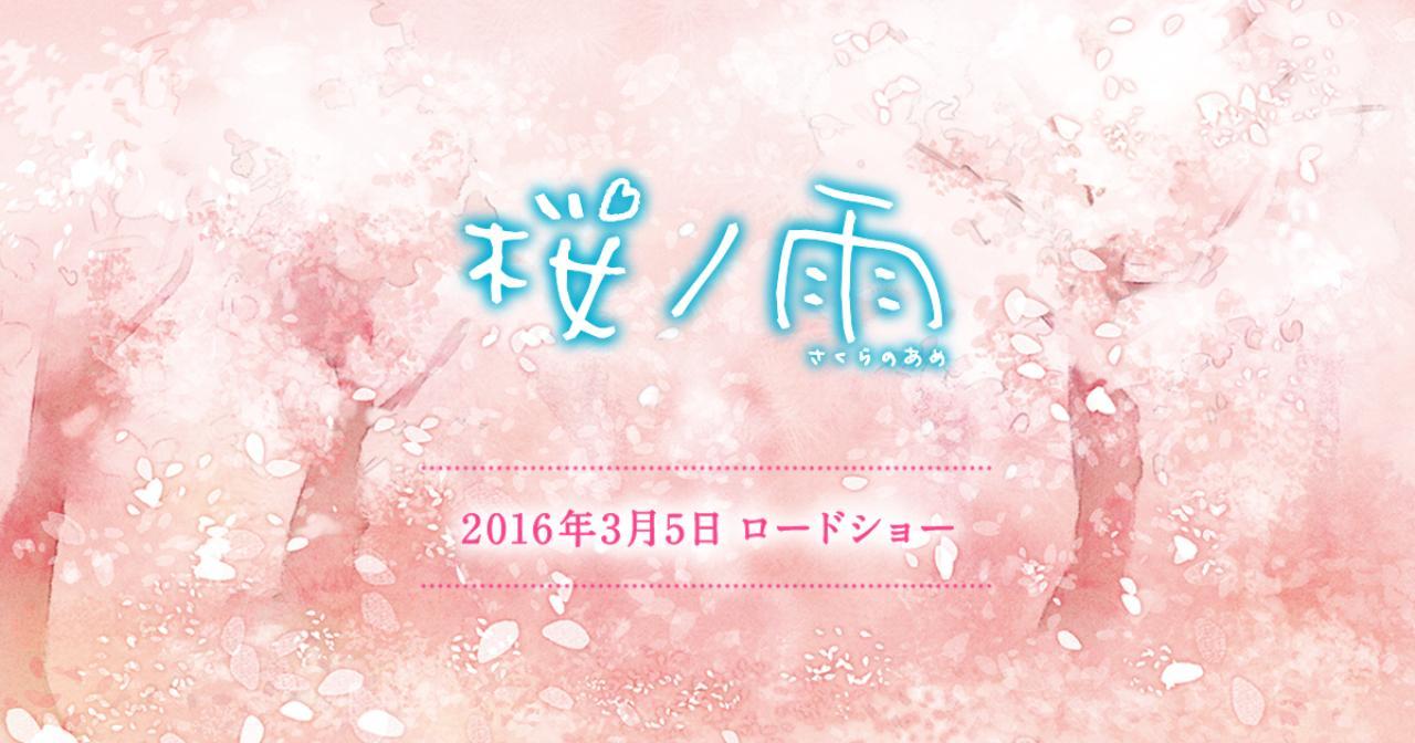 画像: 映画『桜ノ雨』公式サイト