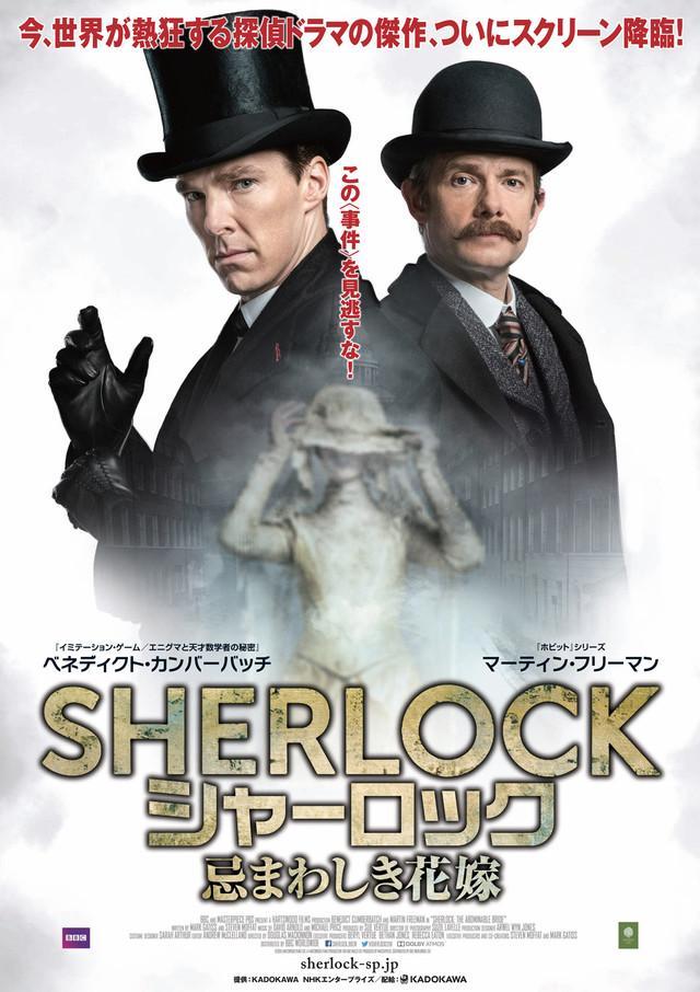 画像1: 映画監督 旦 雄二の☆それはEIGAな!  Cool! It's a movie! by DAN Yuji   ♯27(通算 第46回)  映画『SHERLOCK/シャーロック 忌まわしき花嫁』を観賞して