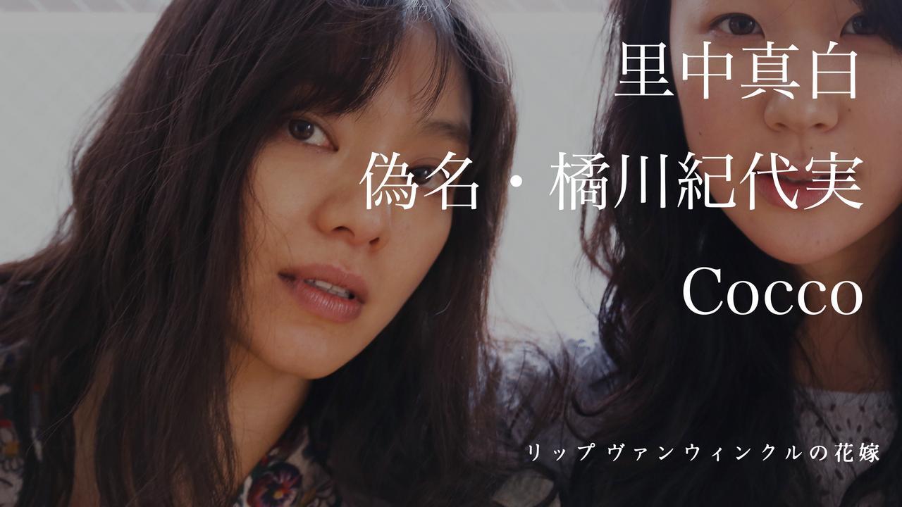 画像5: 岩井監督自ら制作!!!   謎が謎を呼ぶ、9種類ものWEB用新ポスターが新たに解禁!