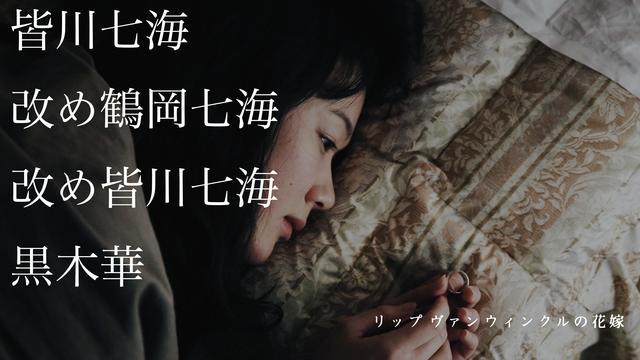 画像7: 岩井監督自ら制作!!!   謎が謎を呼ぶ、9種類ものWEB用新ポスターが新たに解禁!