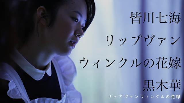 画像9: 岩井監督自ら制作!!!   謎が謎を呼ぶ、9種類ものWEB用新ポスターが新たに解禁!
